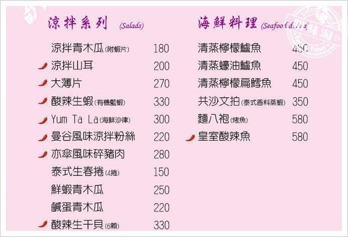 阿杜皇家泰式菜單