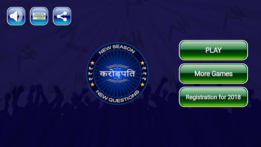 Hindi Quiz : New KBC 2018 - 2019 1.0.0 screenshots 1