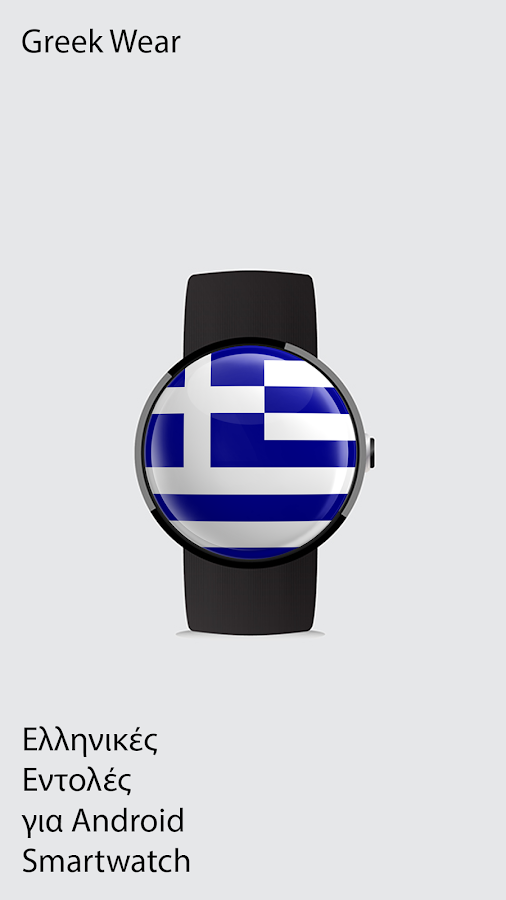 Greek Wear - Ελληνικό Wear - screenshot