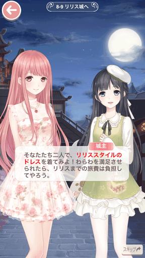 プリンセス級8-9