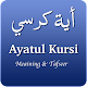 Download Ayatul Kursi in English - with Audio & Benefits For PC Windows and Mac