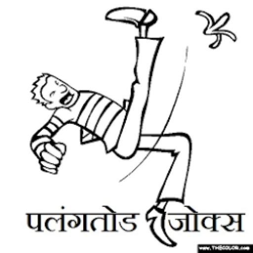 पलंगतोड जोक्स !!! avatar image