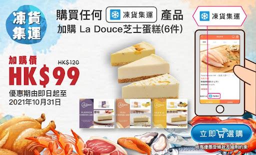 加購La Douce芝士蛋糕-01.jpg