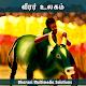 வீரர் உலகம் (Veerar Ulagam) Download on Windows