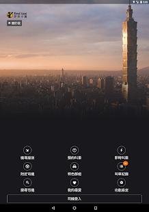 呼叫小黃 - 計程車搜尋平台  螢幕截圖 7