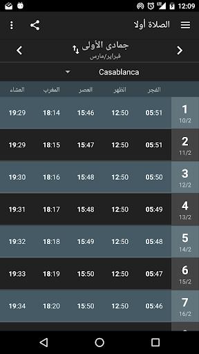 Salaat First (Prayer Times)  screenshots 4