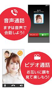 登録無料の通話アプリ-jambo(ジャンボ) screenshot 7