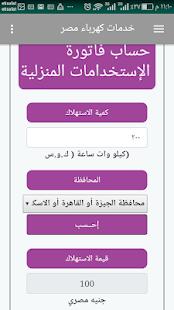 Download ادخل قراءة عداد الكهرباء واعرف الفاتورة كهرباء مصر For PC Windows and Mac apk screenshot 4