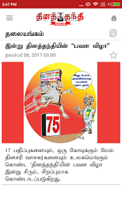 Thanthi News 24x7 (Official) Screenshot