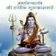 Happy Maha Shivratri Greetings APK