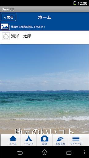 Onocolo(オノコロ)うみぽすグランプリの応募もできる