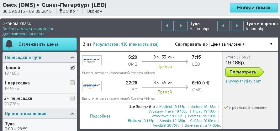 Дешевые авиабилеты Санкт Петербург Тюмень Цены от 13