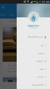 ‫AbuNawaf Net شبكة أبو نواف‬‎- screenshot thumbnail