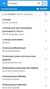 Словацкий-Русский Словарь - náhled