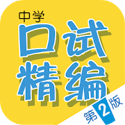 Chinese Oral Exam Guide (2E)