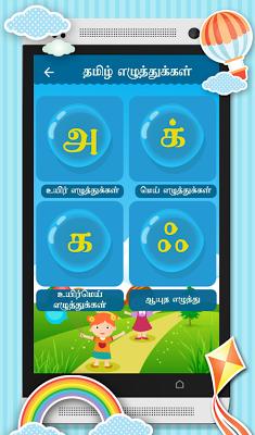 Learn Tamil - தமிழ் கற்க - screenshot