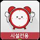 (시설전용) 점심시간이야기 시설앱 Android apk