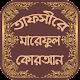 তাফসীরে মারেফুল কোরআন -Tafsir Mareful Quran Bangla for PC Windows 10/8/7