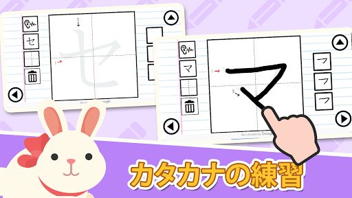 Learning Japanese - How to write Hiragana/Katakana  gameplay | by HackJr.Pw 3