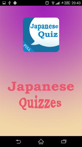 Japanese Quiz (JLPT N1-N5) 1.3 screenshots 6