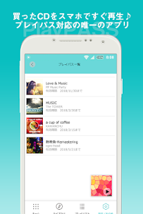 プレイパス対応音楽アプリ - PlayPASS Music - náhled
