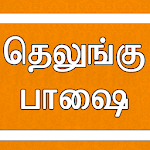 Learn Telugu through Tamil Icon