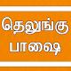 Learn Telugu through Tamil Download on Windows
