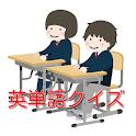英単語クイズ icon