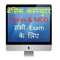 Computer Quiz in Hindi | Notes | MCQ icon