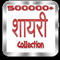 Hindi SMS Shayari Collection icon