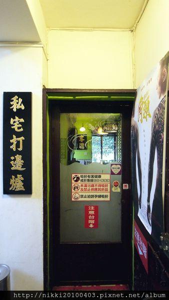 香港私宅打邊爐火鍋餐廳