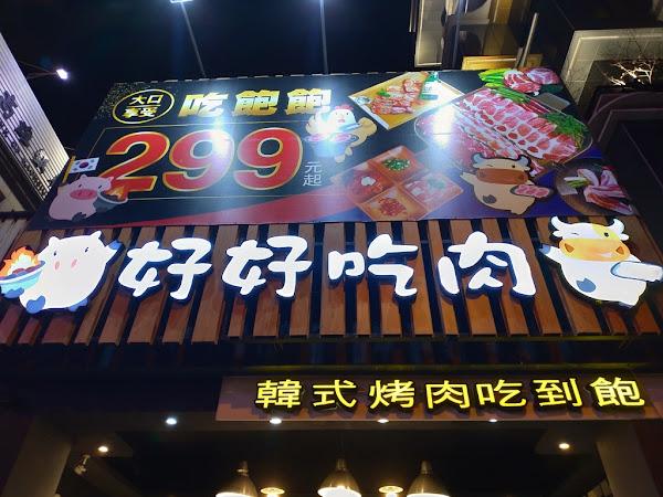 299起韓式燒肉吃到飽- 好好吃肉 博愛店/ 高雄便宜燒肉/ 高雄平價吃到飽/ 便宜聚餐餐廳/ 高雄300元聚餐