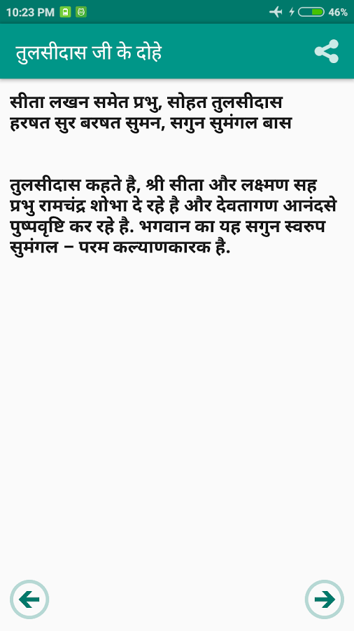 Tulsidas Ke Dohe- screenshot