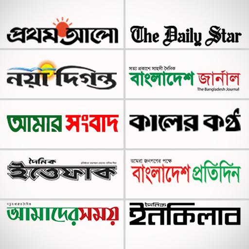 Bangla Newspapers - All Bangla News - Apps on Google Play