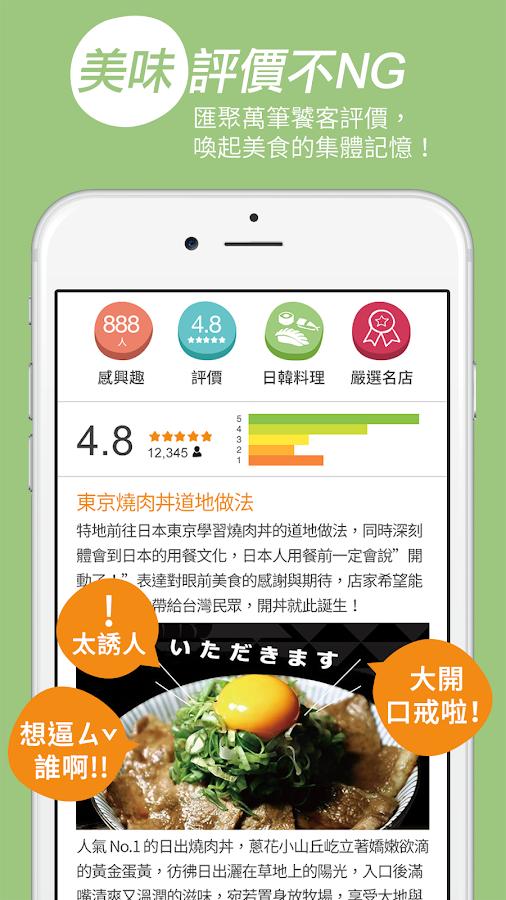 巷弄 美食餐廳半價優惠 - Android Apps on Google Play