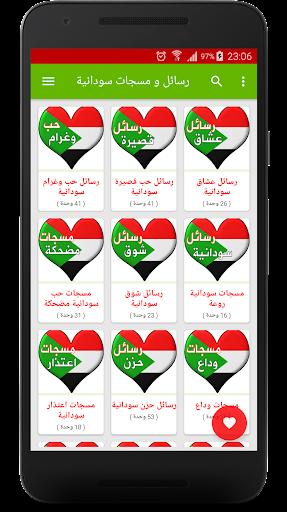 مسجات و رسائل حب سودانية