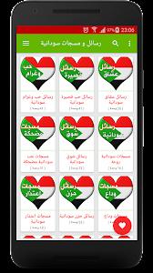 مسجات و رسائل حب سودانية screenshot 0