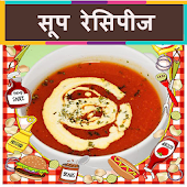 Soup Recipes in Hindi ( Offline )