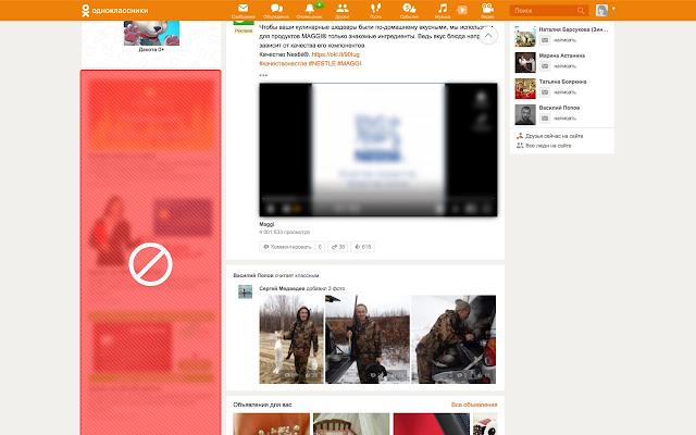 VK+OK Ads Block - Chrome Web Store
