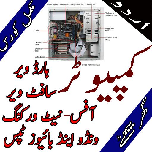 computer hardware  urdu