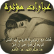 Download عبارات مؤثرة For PC Windows and Mac