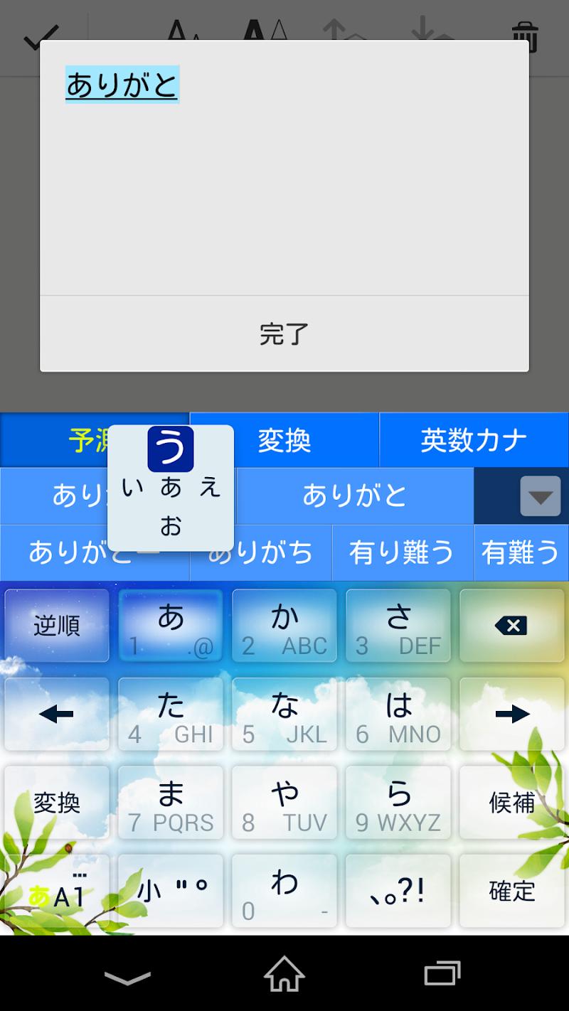 Скриншот Keyboard Skin Summer
