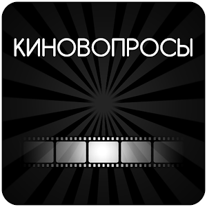 Киновопросы for PC and MAC