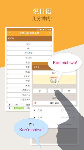 日语常用语手册