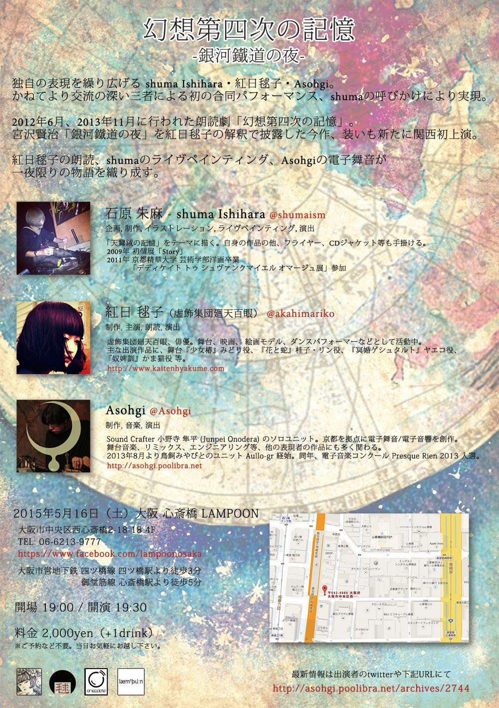 Photo: 幻想第四次の記憶 -銀河鐵道の夜-