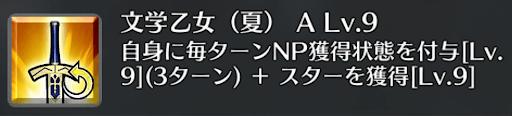 文学乙女(夏)[A]