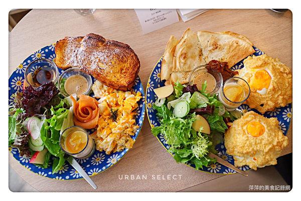 URBAN SELECT ~ 南西商圈人氣早午餐❤️愛麗絲花園早餐/皇后的早餐 - 捷運中山站