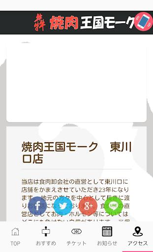 玩免費遊戲APP|下載焼肉王国モーク東川口 app不用錢|硬是要APP