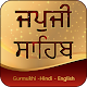 Japji Sahib With HD Audio for PC-Windows 7,8,10 and Mac