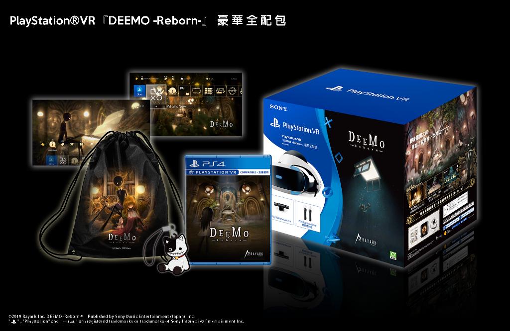[迷迷動漫] 限量同捆組「PlayStation®VR『DEEMO -Reborn-』豪華全配包」即日開 放預購 收錄遊戲片與限定實體特典